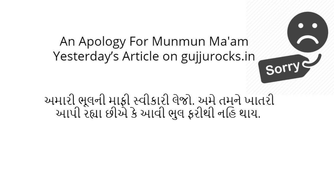 An Apology For Munmun Ma'am Yesterday's Article on gujjurocks.in